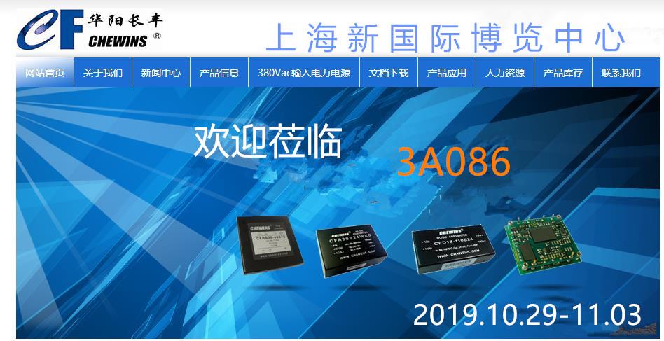 北京华阳长丰参加2019年10月29日-11月1日上海电子展会3A086