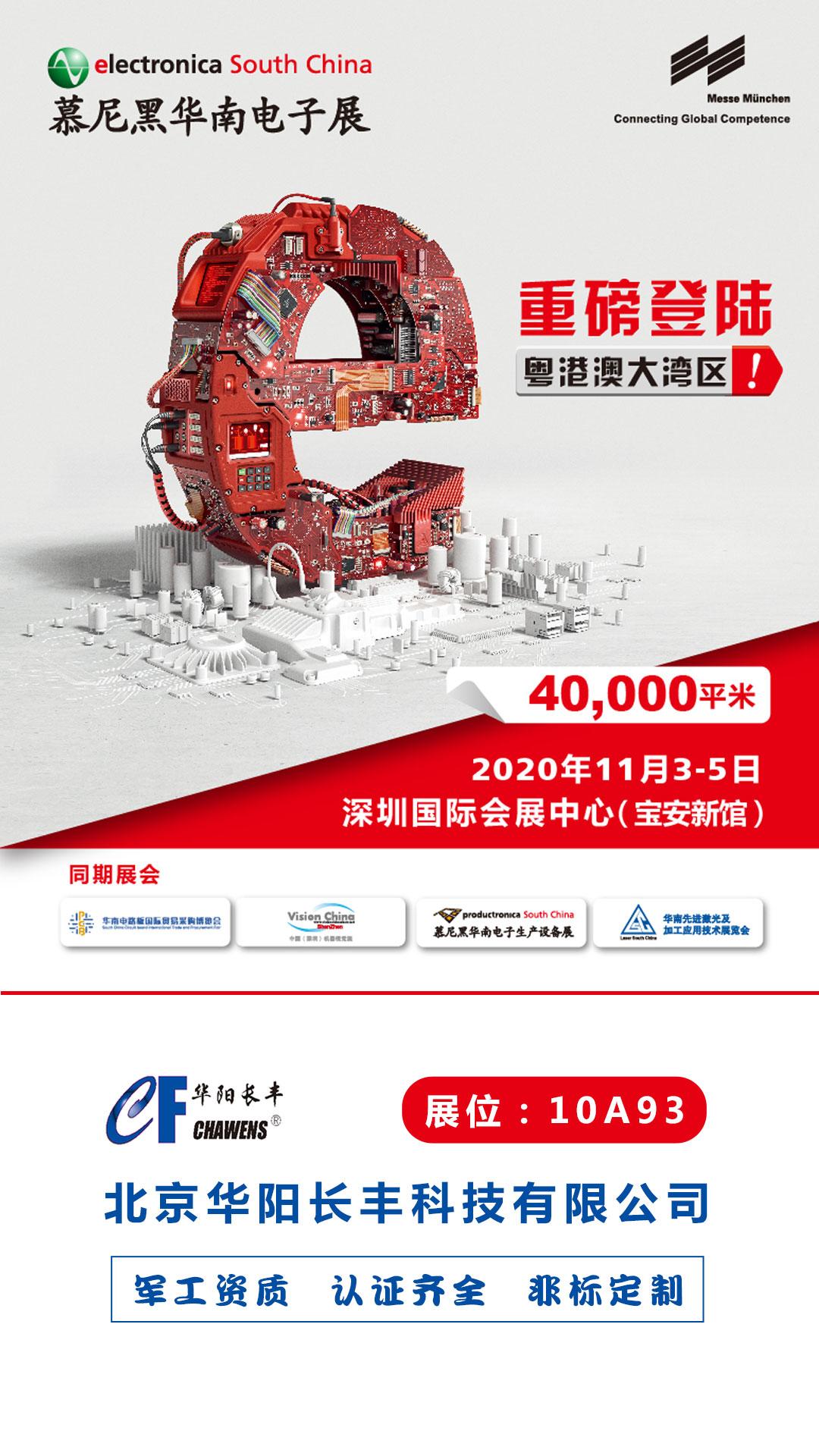 慕尼黑华南展,欢迎光临深圳宝安新馆10A93展台