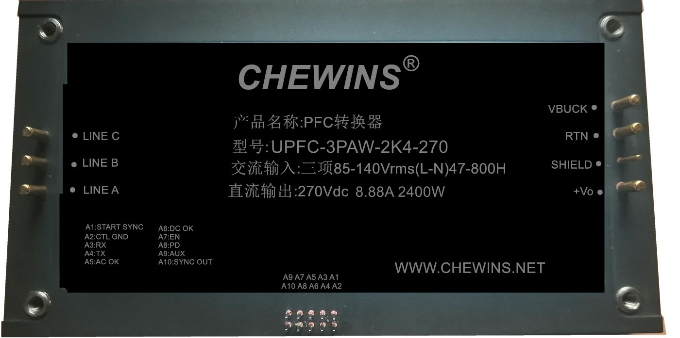 CFPFC-2400W三相PFC电源