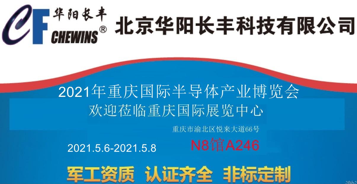 【展会预告】华阳长丰与您相约重庆国际半导体博览会