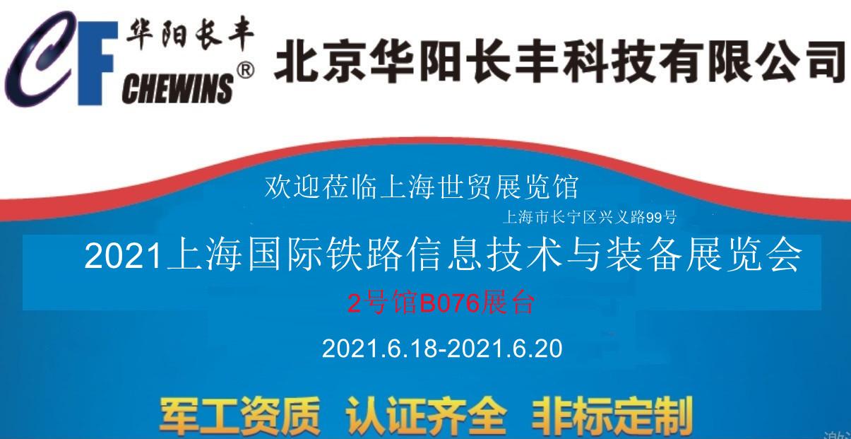 华阳长丰欢迎莅临2021年上海铁路信息和装备展