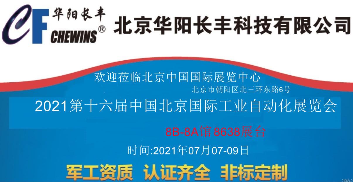 欢迎莅临华阳长丰2021北京自动化展台!