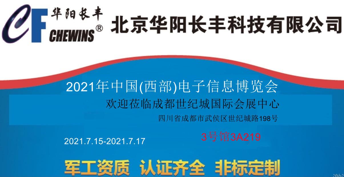 欢迎莅临华阳长丰2021年7月成都西部电子展