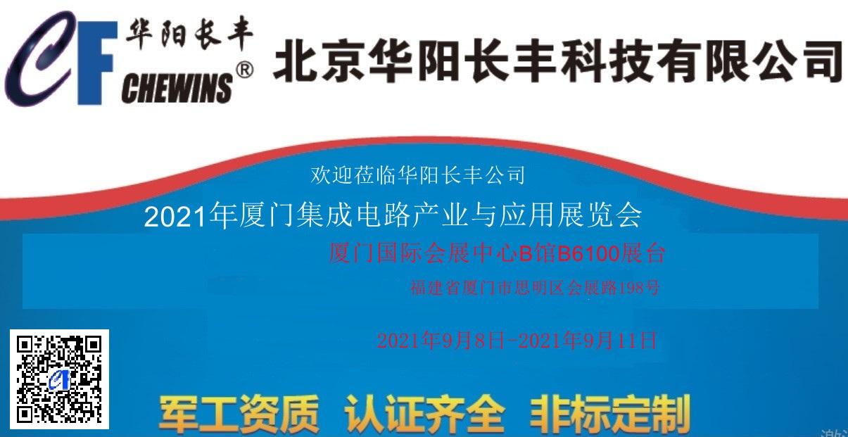 欢迎莅临华阳长丰2021年9月厦门电子展