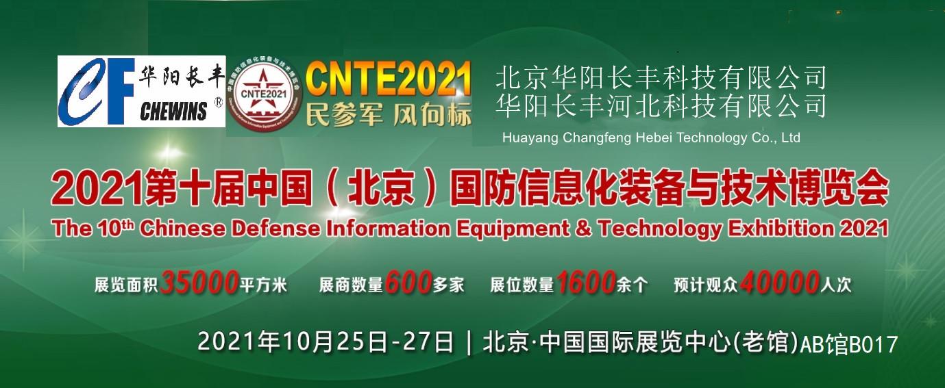 2021年北京国防展,欢迎军地的首长和领导莅临指导!!!