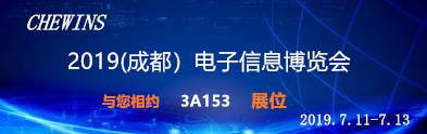 2019中国(成都)电子信息博览会 3A153展位